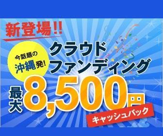 オープン記念キャンペーン利回りファンド1号(二次募集)