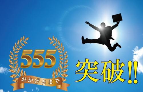 登録ユーザー555人突破記念ファンド1号