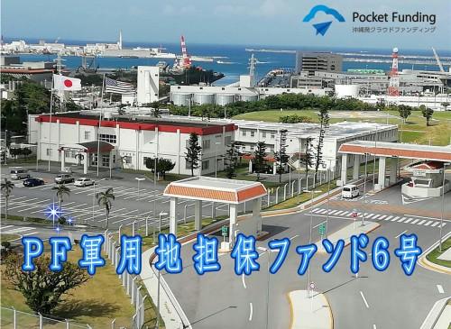 PF軍用地担保ファンド6号【一部不動産担保付】