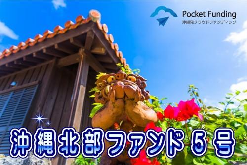沖縄北部ファンド5号【一部不動産担保付】