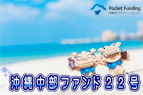 沖縄中部ファンド22号【一部不動産担保付】