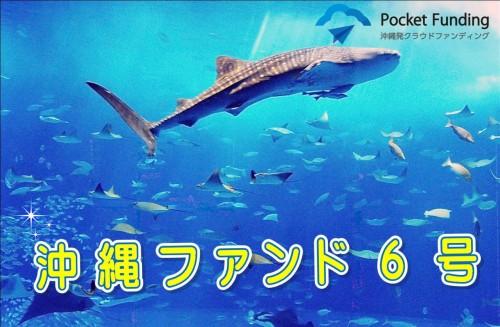 沖縄ファンド6号【不動産担保付】