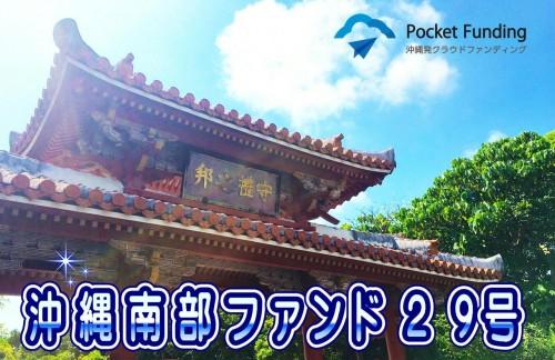 沖縄南部ファンド29号【不動産担保付】