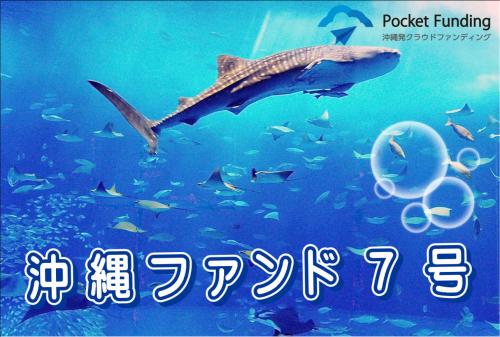 沖縄ファンド7号【不動産担保付】