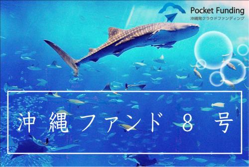 沖縄ファンド8号【不動産担保付】