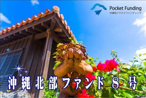 沖縄北部ファンド8号【一部不動産担保付】