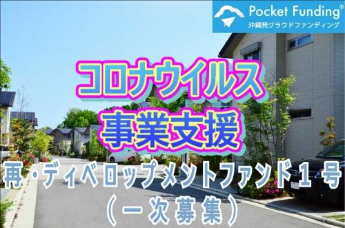 再・ディベロップメントファンド1号【一部不動産担保付】(一次募集)