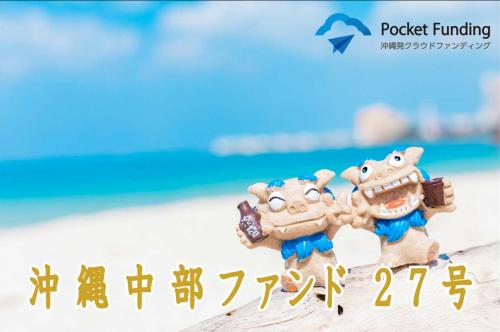 沖縄中部ファンド27号【一部不動産担保付】