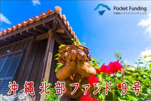 沖縄北部ファンド9号【一部不動産担保付】