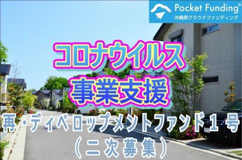 再・ディベロップメントファンド1号【一部不動産担保付】(二次募集)