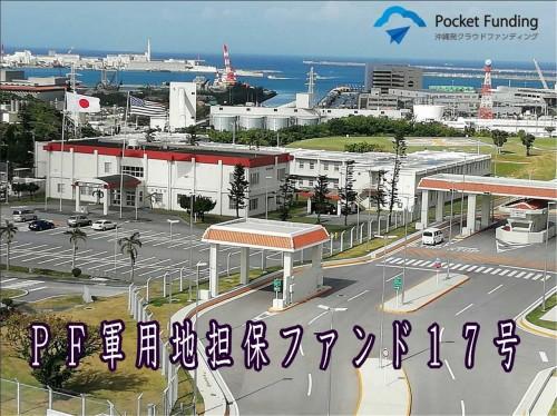 PF軍用地担保ファンド17号【一部不動産担保付】