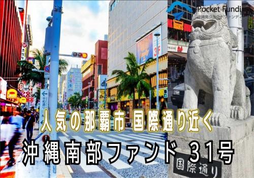 沖縄南部ファンド31号【一部不動産担保付】