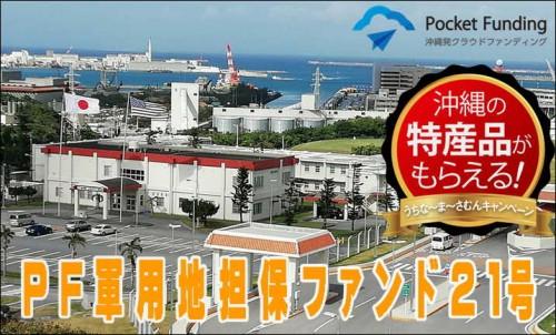 PF軍用地担保ファンド21号【一部不動産担保付】