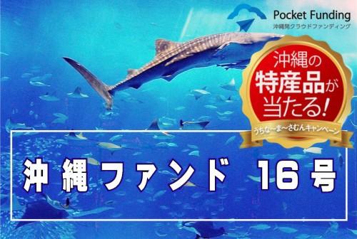 沖縄ファンド16号【不動産担保付】