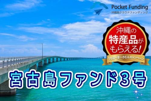 宮古島ファンド3号【不動産担保付】