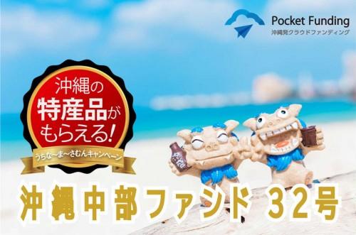 沖縄中部ファンド32号【一部不動産担保付】