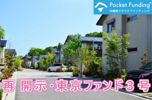 再 開示・東京ファンド3号【不動産担保付】