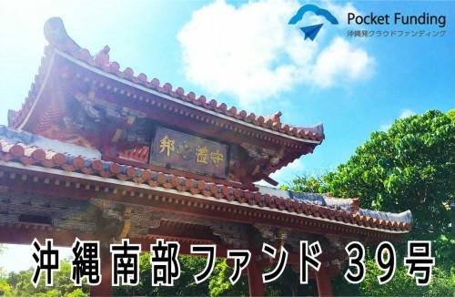 沖縄南部ファンド39号【一部不動産担保付】