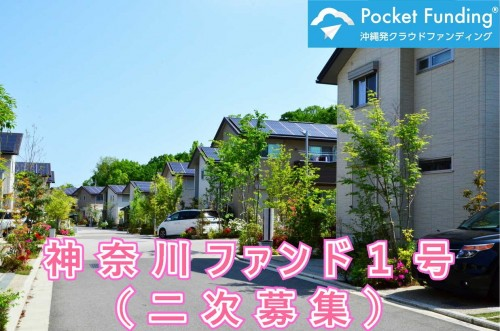 神奈川ファンド1号【一部不動産担保付】(二次募集)