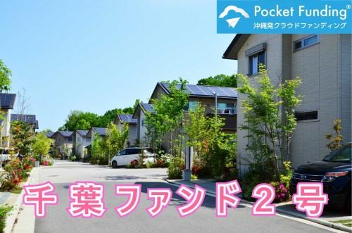 千葉ファンド2号【一部不動産担保付】