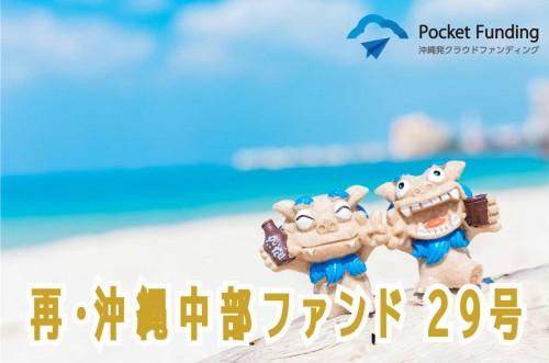 再・沖縄中部ファンド29号【一部不動産担保付】