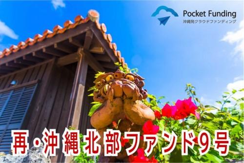 再・沖縄北部ファンド9号【一部不動産担保付】