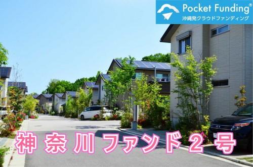 神奈川ファンド2号【一部不動産担保付】