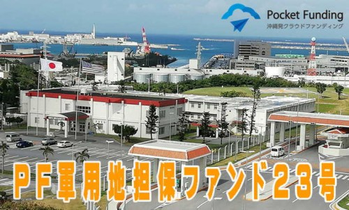 PF軍用地担保ファンド23号【一部不動産担保付】